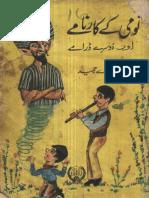 Nomy Kay Karnamay-A Hameed-Feroz Sons-1971