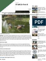 Dainik Bhaskar News in Dhanbad - Www.bhaskar
