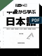 Chuukyuu Kara Manabu Nihongo