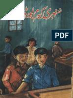 Sunheri Carrom Board-Saif Uddin Hassam-Feroz Sons-1976