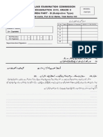 Model Paper Urdu 8th Class 2015 Subjective Part