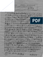 Letter from the Cultural Revolution