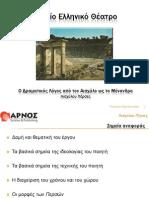 ΠΕΡΣΕΣ - ΔΟΜΗ.pdf