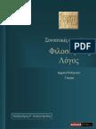 filosofikos-logos-g-likeiou-al-alexandridis-ekdoseis-schooltime.gr-2014.pdf