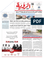 Alroya Newspaper 01-06-2015.pdf