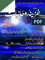 Monthly Khazina-e-Ruhaniyaat May'2015 (Vol 6, Issue 1)