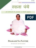 Prakash Na Panthe