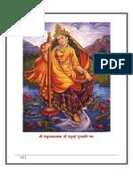 Rajamatangi Sadhana