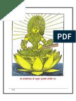 Laghusyamala Sadhana