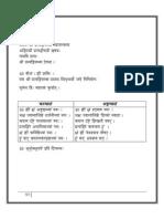 Sulinibhadhra Kali Sadhana