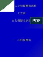 2000 成人心肺復甦術流程 王立敏 台北榮總急診部