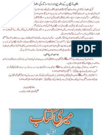 Urdu Ki Pehli Kitab