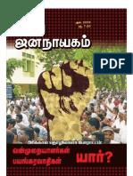 Puthiya Jananayagam Oct 091