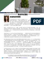Supervisor Tang June Newsletter Chinese