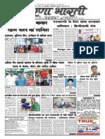 prernabharti_issue22_3rdJune15