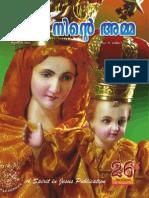 Itha Ninte Amma - July 2014.pdf