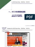 Guidance for ACCA Exam Entry-2014 Dec ( CE )