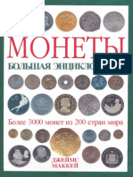 Enciklopedie Minci