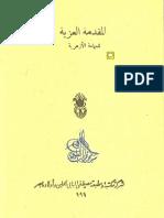 0939-elezheri-elmuqaddimehel3ezziyeh
