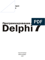 П.Г.Дарахвелидзе, Е.П.Марков - Программирование в Delphi 7 - 2003