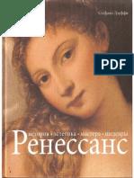 [rus]Dzuffi_Renaissance