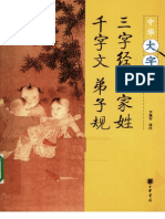 《百家姓.千字文.弟子规》.李逸安译注.中华书局. (1).pdf
