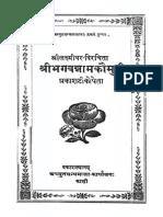 Bhagavannamakoumudi