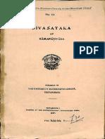 SivaSataka of Ramapanivada 1947 - Trivandrum Series 11