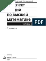 Конспект лекций Дмитрия Письменного по высшей математике