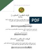 السنكوب.pdf