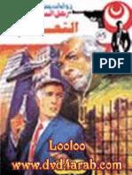 086 الثعلب رجل المستحيل الكتب خانة