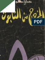 034-مصطفي محود - الخروج من التابوت