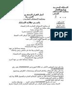قرار لمحكمة الأستئناف التجارية بالبيضاء صادر بتاريخ 18 01 2011.doc