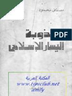 052-مصطفي محود -  اكذوبة اليسار الاسلامى