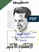 054-مصطفي محود - الاسكندر الاكبر