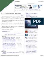 民主・小林議員の選対幹部、懲役2年判決