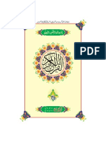 Quran in 13 Line