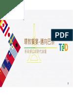 【TEED演講】新氣候公約國內法化建言@陳長文20150604