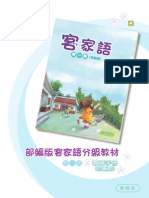 Hakka Book Teacher