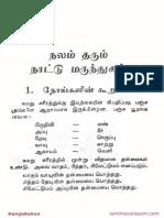 Nalam Tharum Nattu Marunthukal