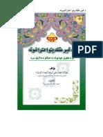 Ps Ghair Muqaliden