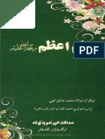 Ps Imamazam
