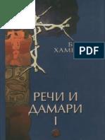 Bela Hamvaš - Reči i damari I