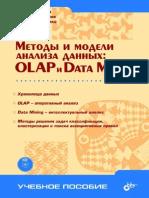 Metody i Modeli Analiza Dannykh Olap i Data Mining 3642712