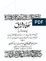Hikmatul Ishraq