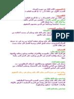 نماذج-ومواقف-من-سيرة-الرسول-عليه-السلام-في-رعاية-الحقوق
