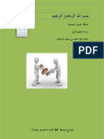 خطة بحث النشاط المدرسي 2 (1) مرفق 3
