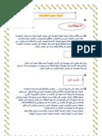 أدوات جمع المعلوماتLVTRمرفق2