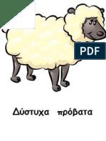 Δύστυχα Πρόβατα (27) - Χόρχε Μπουκάι (Jorge Bucay)