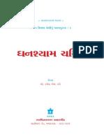 ghanshyamcharitra-guj